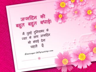 birthday invitation message in hindi ; hindi-birthday-wishes-326x245