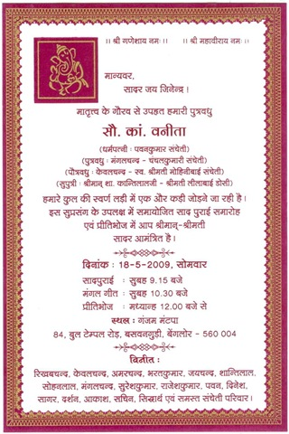 birthday invitation message in hindi ; hindiinvitation