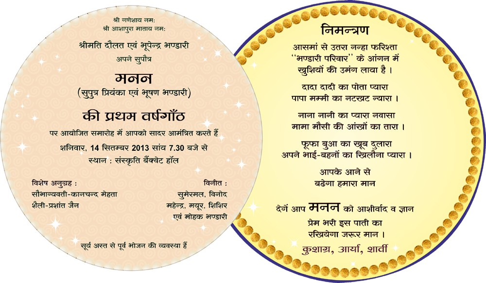 birthday invitation message in hindi ; indian-wedding-card-matter-in-hindi-ecpyrDHM