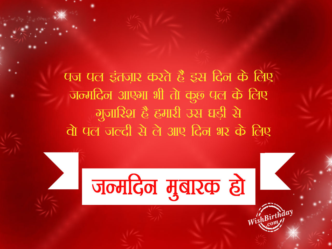 Birthday Message For Boss In Hindi Best Happy Birthday Wishes