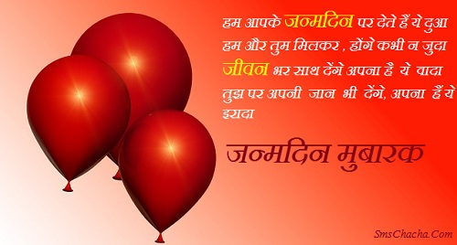 birthday message for boss in hindi ; happy-birthday-wishes-in-hindi-language