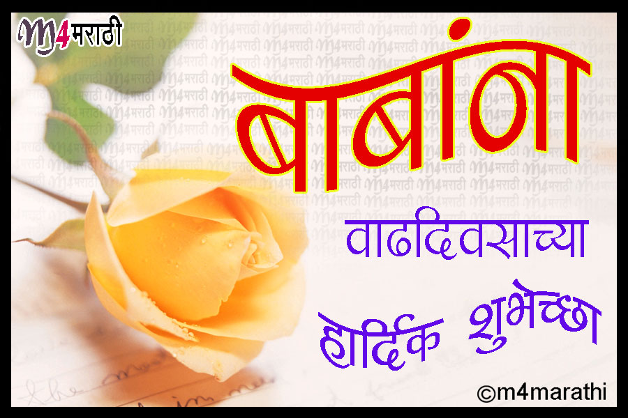 birthday message for father in marathi ; 05