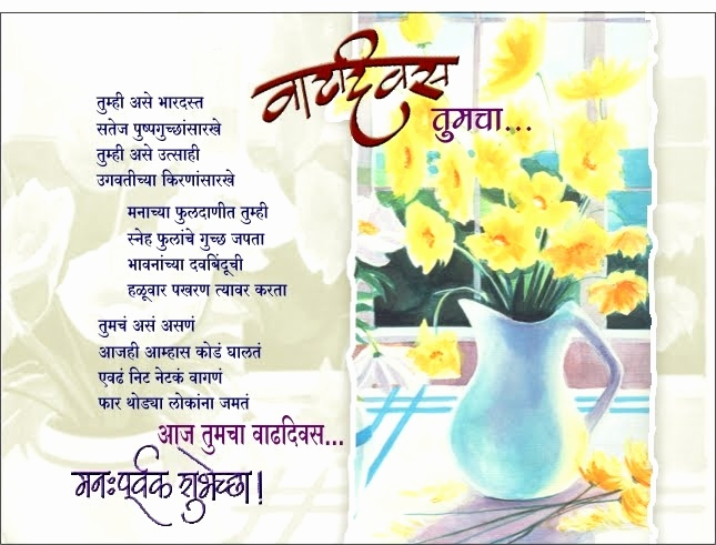 birthday message for father in marathi ; 75th-birthday-quotes-for-dad-best-of-75th-birthday-quotes-for-dad-in-marathi-picture-of-75th-birthday-quotes-for-dad