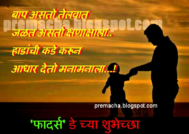 birthday message for father in marathi ; fathers-day-marathi-kavita-image