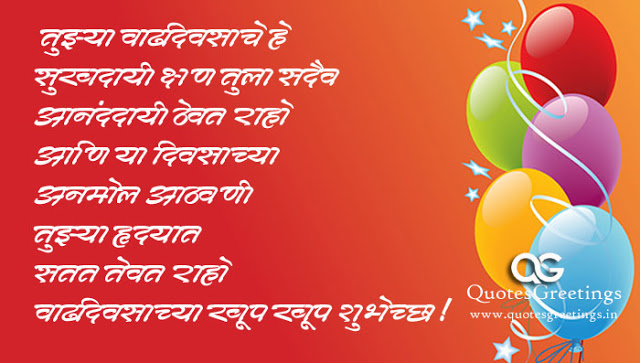 Birthday Message For Father In Marathi Best Happy Birthday Wishes
