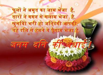 birthday message for husband in hindi ; 71efa785404d84f7fb16232cb73df2a0