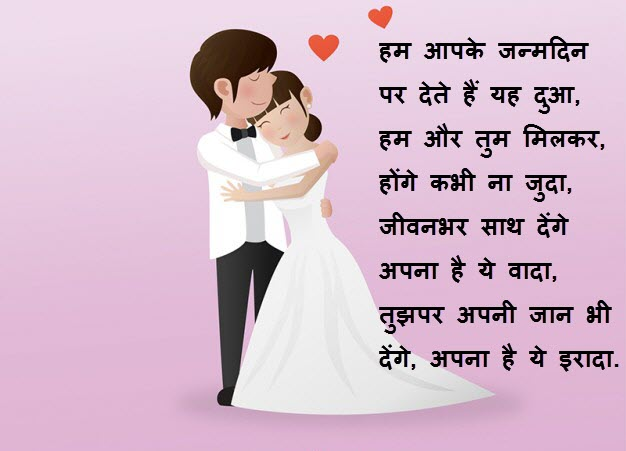birthday message for husband in hindi ; Birthday-Status-for-Wife-in-hindi