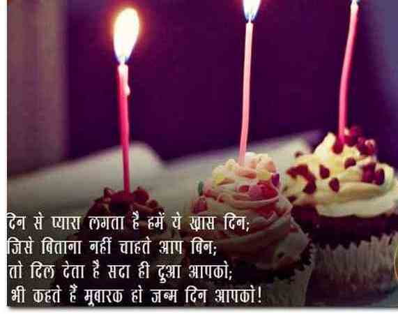birthday message for husband in hindi ; birthday-wish-for-hubby-in-hindi-birthday-wish-for-hubby-in-hindi-best-birthday-wishes-quotes-for-husband-in-hindi