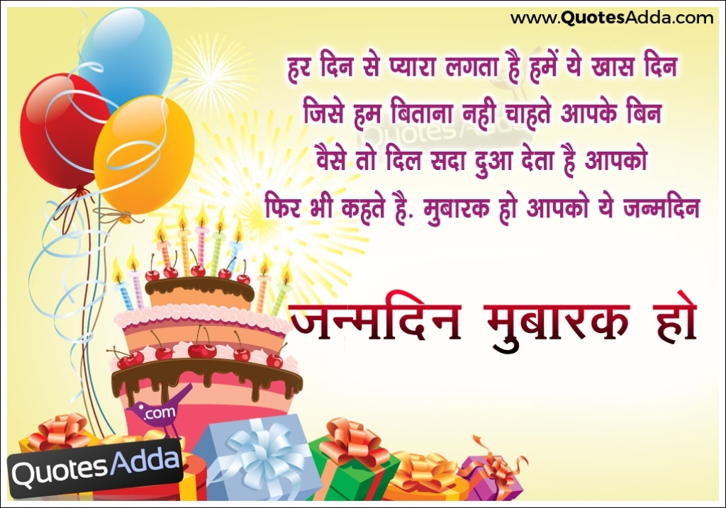 birthday message for husband in hindi ; funny-birthday-wishes-for-brother-in-hindi-8