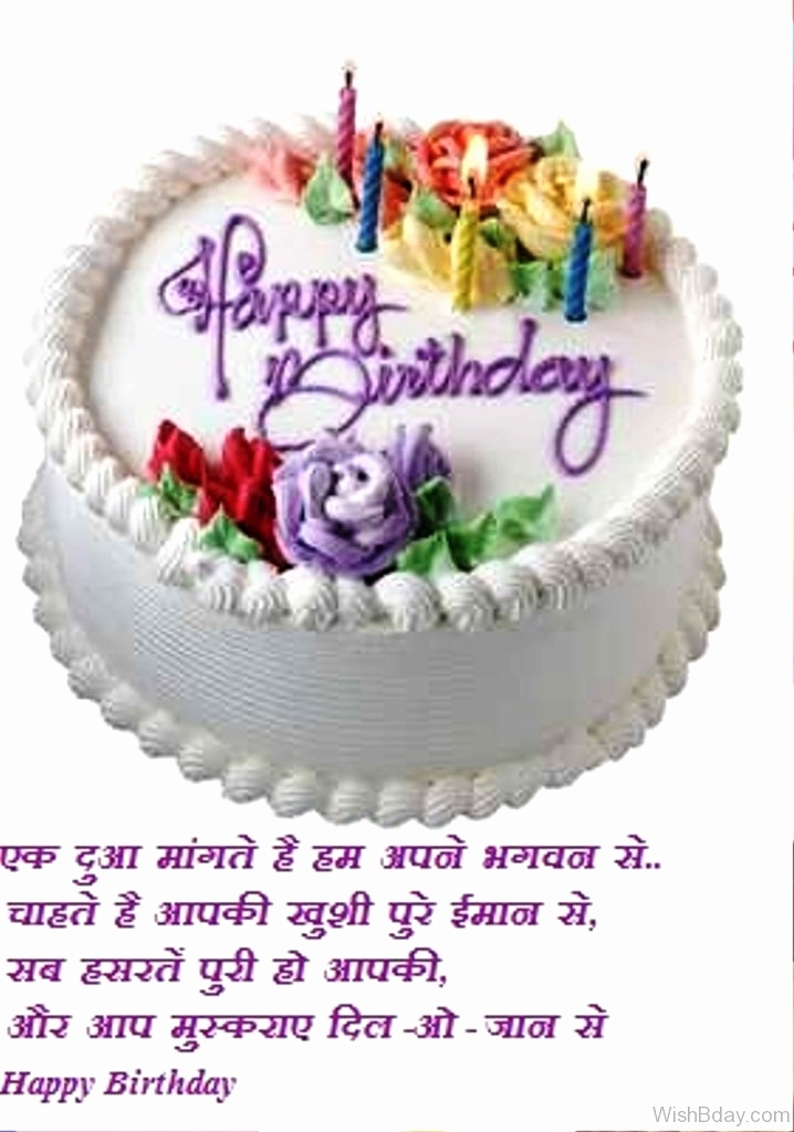 birthday message for nephew in hindi ; birthday-wish-for-nephew-quotes-unique-birthday-quotes-for-sister-in-law-in-hindi-awesome-best-25-happy-of-birthday-wish-for-nephew-quotes
