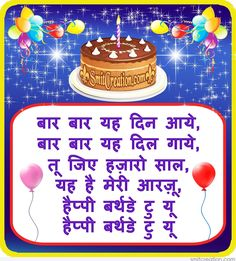 birthday message for nephew in hindi ; f7582381fcb3cad955505950fc9d3ca8