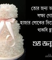 birthday message in bengali ; 2012-11-07135229184833-copy