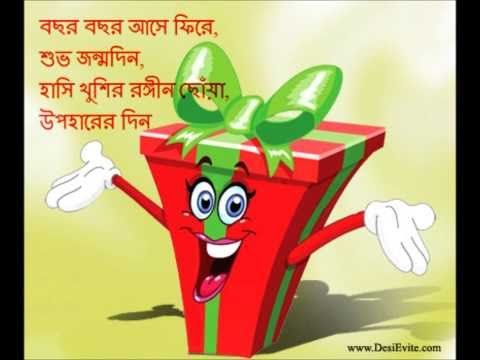 birthday message in bengali ; 7aaeeb0cb74e8109b8c64513852a8152