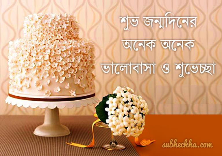 birthday message in bengali ; God-Bless-Happy-Birthday-In-Bengali