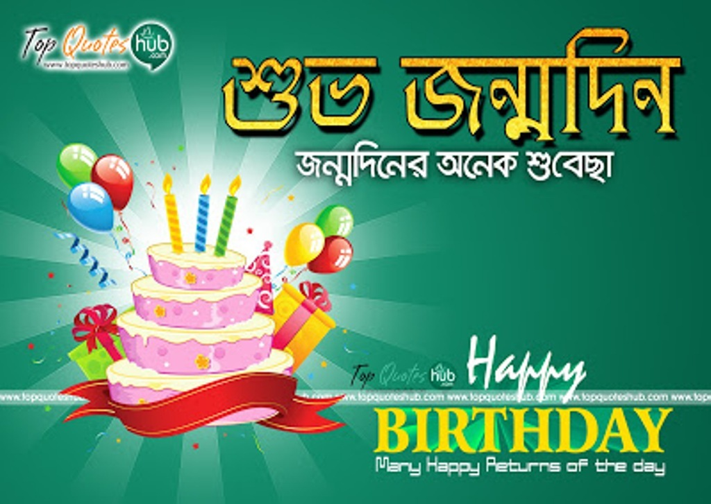 birthday message in bengali ; Many-Many-Return-Of-The-Day-bhb210