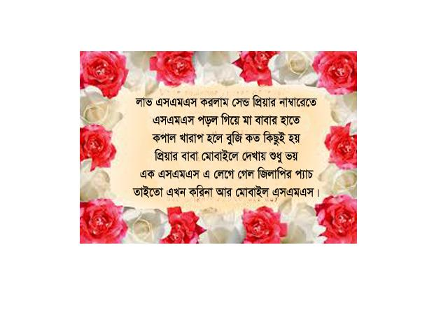 birthday message in bengali ; bangla-sms-6-1