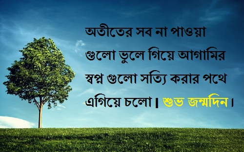 birthday message in bengali ; bengali-birthday-shayari