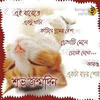birthday message in bengali ; birthday%2520wishes%2520in%2520bengali%2520poem%2520;%2520New_6