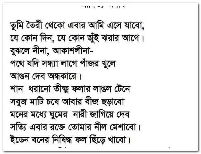birthday message in bengali ; birthday-quotes-for-boyfriend-in-bengali
