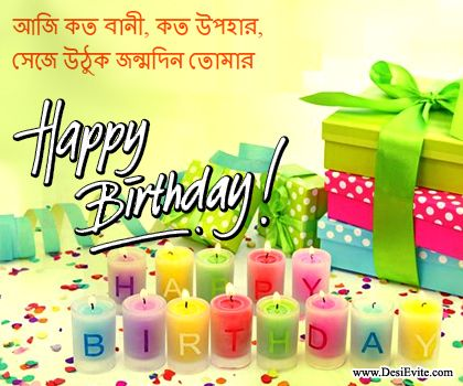 birthday message in bengali ; c2c4fb6b82acbd6a995738187c6ead38