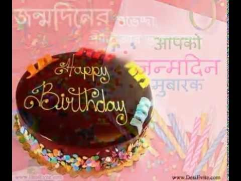 birthday message in bengali ; hqdefault