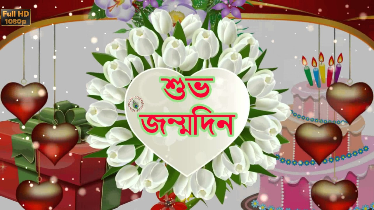 birthday message in bengali ; maxresdefault