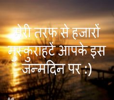 birthday poem for brother from sister in hindi ; 694da3b72862483ac95f379247432307--happy-birthday-wishes-quotes-wish-quotes
