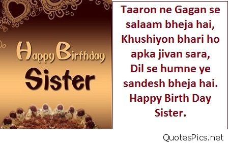 birthday poem for brother from sister in hindi ; Birthday-Wishes-For-Sister-In-Hindi