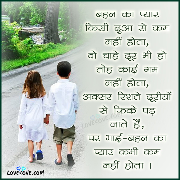 birthday poem for brother from sister in hindi ; hindi-bhai-behan-brother-sister-suvichar-thought-lovesove