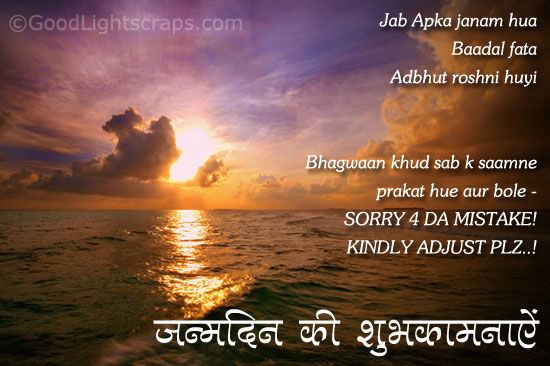 birthday poem for brother from sister in hindi ; hindi-birthday-15
