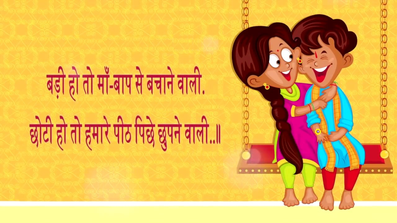 birthday poem for brother from sister in hindi ; maxresdefault