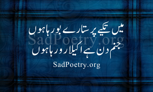 birthday sad poetry ; birthday-poetry-urdu