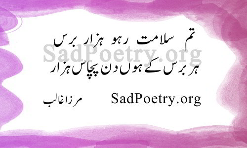 birthday sad poetry ; mirza-ghalib-30