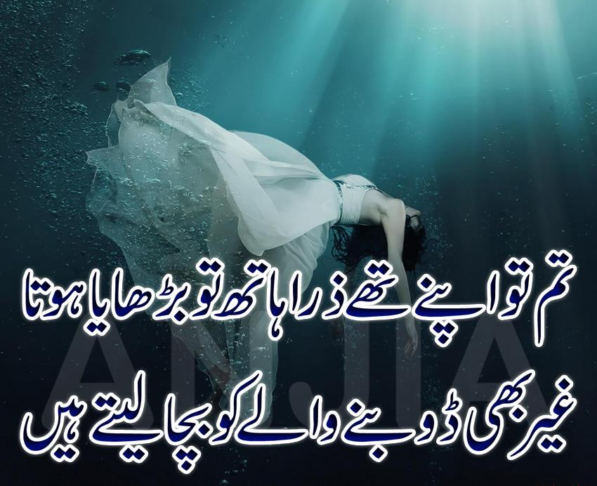 birthday sad poetry ; urdu%252Bpoetry%252Bgirl%252B532