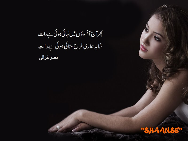 birthday sad poetry ; urdu+larki