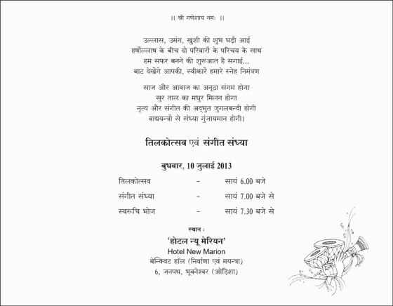 First Birthday Invitation Card Matter In Hindi Best Happy