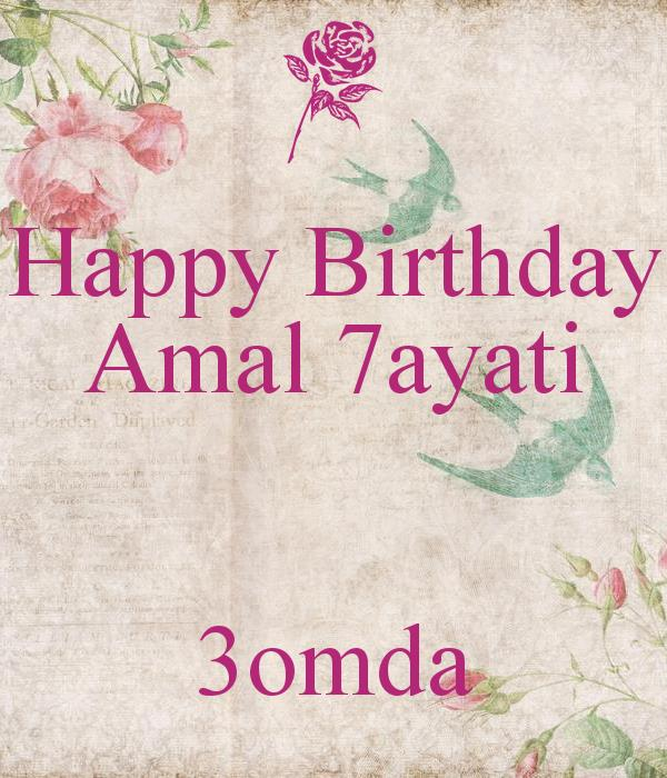 happy birthday amal ; happy-birthday-amal-7ayati-3omda