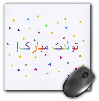 happy birthday in persian ; inspirationzstore-many-different-languages-tavalodet-mobarak-happy-birthday-in-farsi-or-persian-colorful-text-mousepad-m_23163889