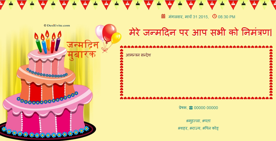 happy birthday invitation card in hindi ; birthday-invitation-card-in-hindi-157