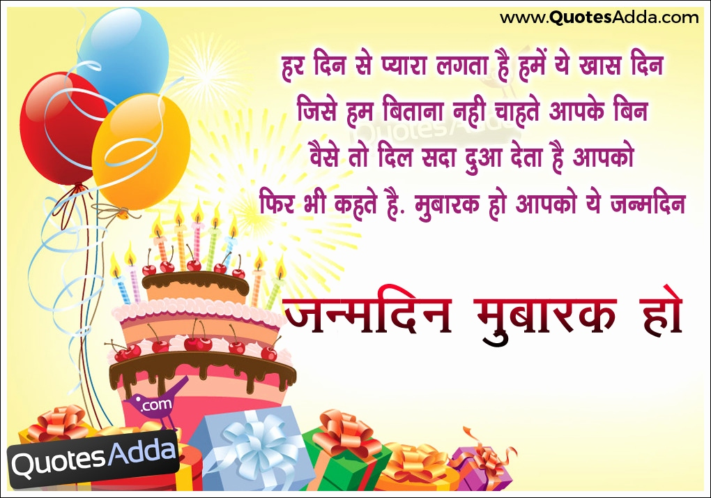 Quotes For Bday Wishes In Hindi Archidev