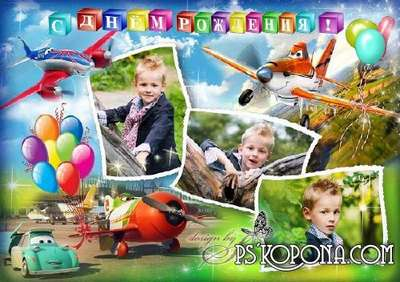 happy birthday photo frame collage ; 1427871524_chiach2nyzjksn5