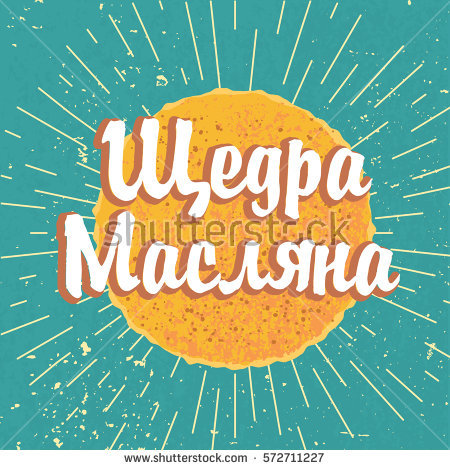 happy birthday russian translation ; stock-vector-happy-shrovetide-lettering-quote-greeting-card-template-with-sunny-pancake-elegant-text-hand-drawn-572711227