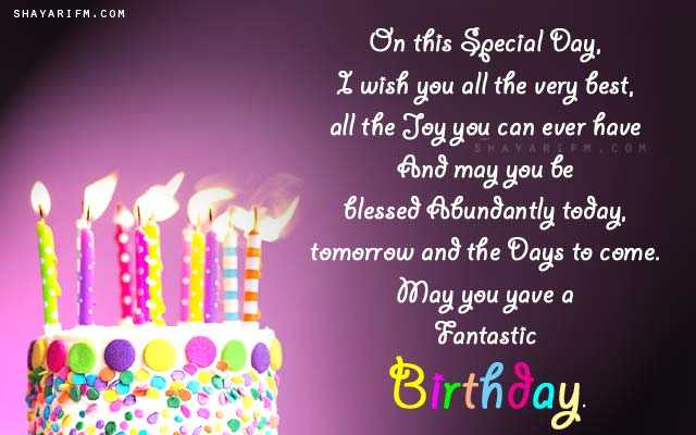 happy birthday wishes for friend message in english ; happy-birthday-best-wishes-sms-english