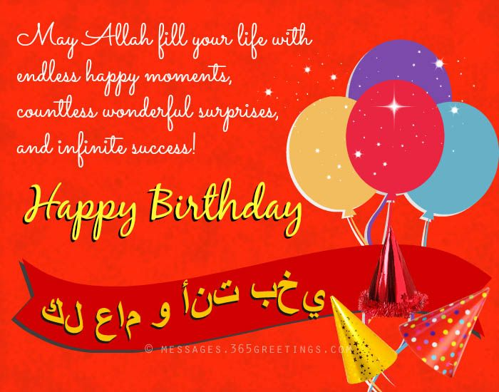 islamic birthday greeting cards ; fbf57f2a6ed28d75414a6c3f6e8b214f