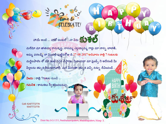 1st birthday invitation cards in telugu ; 793519c419cc5a28484204be46ba62d5