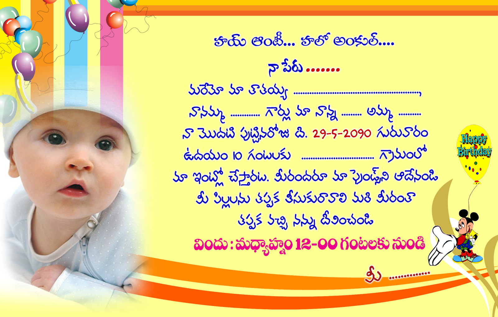 1st birthday invitation cards in telugu ; firstbirthday-invitation-wording-in-telugu-first-birthday-invitation-card-matter-in-hindi-saree-function