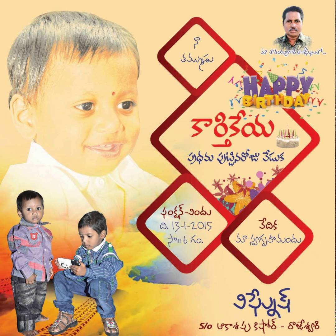 1st birthday invitation cards in telugu ; maxresdefault