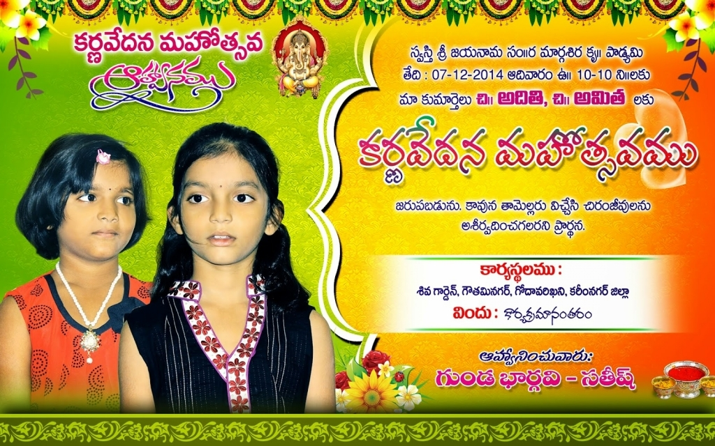 1st birthday invitation cards in telugu ; telugu-first-birthday-invitation-cards-karnavedanam-invitation-card-design-naveengfx