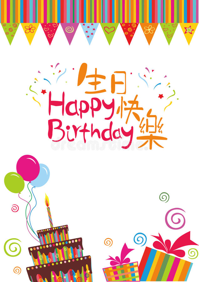 birthday artwork ; happy-birthday-card-cover-chinese-characters-saying-along-english-artwork-cake-gift-66142804