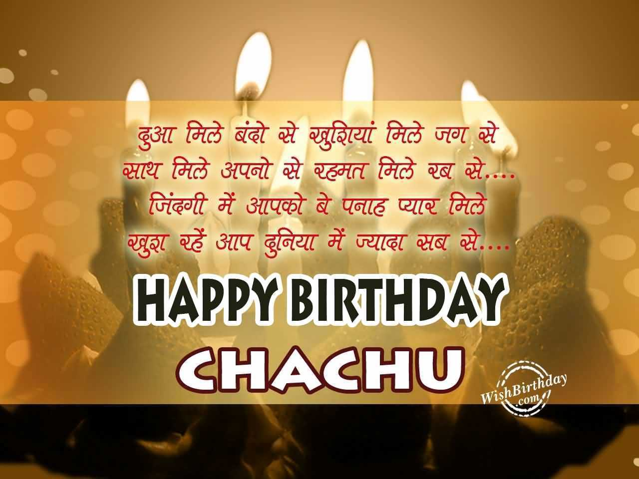 birthday card for chachu ; birthday-wishes-in-hindi-best-of-happy-birthday-chachu-ji-wish-in-hindi-nicewishes-of-birthday-wishes-in-hindi